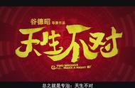 """《天生不对》曝""""神算冤家""""海报 周渝民薛凯琪专治五行缺笑"""